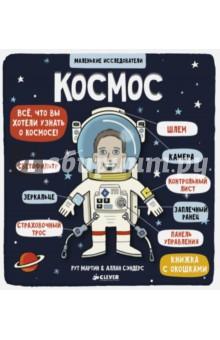Маленькие исследователи. КосмосЗнакомство с миром вокруг нас<br>Возраст 3+<br><br>3 фишки:<br>- Окошки с интересными фактами<br>- Займет малыша веселой игрой<br>- Всё, что детям интересно узнать о космосе, планетах и научных открытиях<br><br>Как космонавты попадают в космос? Почему они в скафандрах? А кто первым полетел на Луну? А почему Солнце горячее? А что внутри у планет? На все вопросы маленького почемучки есть ответы в этой книге. На каждом развороте подробный и очень понятный рассказ о разных планетах, о смелых космонавтах, которые покоряли космос, и даже об инопланетянах, милых и симпатичных. Хочешь узнать, кто провалился в Черную дыру? Открой окошко и все увидишь.<br><br>Лайфхак для родителей <br>Читайте эту книгу вместе с детьми. Помогайте им открывать окошки, отвечайте на те вопросы, которые остались без ответа. В этой книжке собрана вся важная информация о космосе, научных открытиях, полетах, Луне, Солнце, инопланетянах (конечно, они изображены здесь очень смешными и милыми). Это, конечно, книжка-игрушка, но, поверьте, информация, которую ребенок найдет на страничках и в окошках, будет очень полезной, важной и нужной.<br><br>Что развиваем?<br>- Память <br>- Внимание <br>- Мелкую моторику <br>- Любознательность<br>