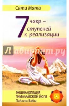 Семь чакр - семь ступеней к реализацииЭзотерические знания<br>Энергия данной книги велика, как велик Мастер Пайлот Баба, благодаря которому эти знания стали известны всему миру. Издание посвящено йоге и единению с Богом. Благодаря упражнениям описанным, здесь, каждый сможет достичь более высокого духовного уровня через познание себя истинного Аштанга-йога, крийя-йога, кундалини-йога, йога для души и тела, исцеляющая йога - это основные принципы, на которых построена концептуальная идея этой книги. Здесь вы найдете множество секретов йоги, которые до сих пор были скрыты от европейского человека.<br>Книга Семь чакр - семь ступеней к реализации, написанная украинской ученицей Великого йога Еленой Тарасовой (Сати Мата Джи), является базовым изданием Ассоциации Гималайской йоги. Открой для себя!<br>3-е издание.<br>