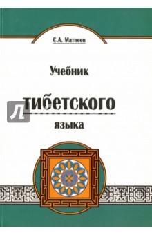 Учебник тибетского языка. Курс для начинающихДругие языки<br>В этом пособии предлагается вводный курс тибетского языка и письменности, которая используется для его записи. Целью курса является ускоренное постижение основ тибетского, а также ознакомление с терминами и положениями буддийской картины миры. Даются основные особенности этого древнего языка, знание которых позволит начать читать священные тексты, изучать труды знаменитых мудрецов в оригинале. Книга состоит из двух частей: в первой части содержатся подробные сведения о тибетском алфавите и правилах чтения. Во второй части приводится информация о частях речи, структуре предложений. На примерах вы поймете, как самостоятельно строить грамотные фразы и понимать написанное. Среди прочего в учебнике приведена информация об основных категориях буддийской культуры, даются определения главных категорий буддизма, а также примеры аутентичных сакральных тибетских текстов с подробным пословным разбором.<br>2-е издание.<br>