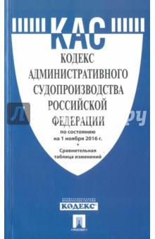 Кодекс административного судопроизводства Российской Федерации по состоянию на 01.11.16 г
