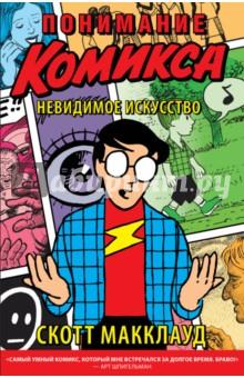 Понимание комиксаКомиксы<br>Что такое комикс? Как устроен комикс? Как он создается, читается и осмысливается? На эти, и многие другие вопросы в крайне доступном и увлекательном стиле отвечает американский комиксист Скотт Макклауд в своей известной книге Понимание комикса. На 215 страницах объясняется устройство этого медиума, исследуется множество аспектов визуального взаимодействия. Эта книга была переведена на 16 языков, цитировалась в различных учебниках, а идеи, высказанные в этой книге нашли свое отражение во многих других областях, в том числе гейм-дизайне, анимации, веб-разработке и дизайне интерфейсов. <br>Книга является победителем премий Айснера и Харви, Alph artAward во французском Ангулеме, а также попала в несколько списков, среди которых Важные книги 1994 года составленный New York Times и 100 лучших комиксов XX века составленного The Comics Journal.<br><br>Если вы переживаете, что теряете время, читая комиксы, немедленно прочтите классическую книгу Скотта Макклауда. Быть может, вы и дальше будете чувствовать, что впустую тратите свою жизнь, но теперь будете знать почему, и будете этим гордиться <br>Мэтт Гроунинг, Симпсоны, Футурама<br><br>Ловко замаскированная под легкий для чтения комикс, доступно выглядящая книга Скотта Макклауда вскрывает противоречия тайного языка комикса, попутно раскрывая секреты Времени, Пространства, Искусства и Космоса! Самый умный комикс, который мне встречался за долгое время. Браво! <br>Арт Шпигельман, Маус<br><br>Лучшее культорологическое исследование комиксов на сегодняшний день: книгу Макклауда стоит прочитать, если вы не знаете о комиксах ничего, или даже если вам кажется, что вы знаете о них все - автор анализирует и объясняет комиксы так, что после прочтения вы уже не сможете смотреть на них по-старому <br>Гриша Пророков, автор видеоблогаBlitzAndChips<br><br>Теория и история комикса в форме комикса - что может быть гармоничней? Это Морфология сказки или Слова и вещи в картинках и подписях к ним). Обязательное чтение 