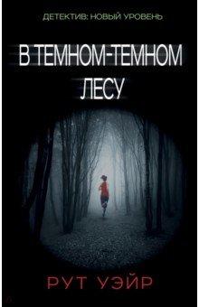 В темном-темном лесуКриминальный зарубежный детектив<br>В ТЕМНОМ-ТЕМНОМ ЛЕСУ <br>Десять лет назад Нора окончила школу и порвала все связи с друзьями. С тех пор Нора ни разу не видела свою лучшую подругу Клэр… <br>СТОЯЛ ТЕМНЫЙ-ТЕМНЫЙ ДОМ<br>…пока однажды ей вдруг не пришло приглашение на девичник Клэр. Что это, как не шанс оставить наконец позади все призраки прошлого?<br>А В ТЕМНОМ-ТЕМНОМ ДОМЕ БЫЛА ТЕМНАЯ-ТЕМНАЯ КОМНАТА<br>Но что-то пошло не так. Совсем не так.<br>И В ЭТОЙ ТЕМНОЙ-ТЕМНОЙ КОМНАТЕ…<br>Некоторым тайнам лучше оставаться не раскрытыми.<br>