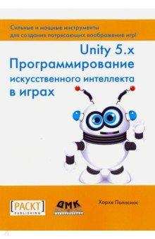Unity 5.x. Программирование искусственного интеллекта в играхПрограммирование<br>Игровой движок Unity 5 включает в себя множество инструментов, помогающих разработчикам создавать потрясающие игры, снабженные мощным искусственным интеллектом. Эти инструменты вместе с прикладным программным интерфейсом Unity и встроенными средствами открывают безграничные возможности для создания собственных игровых миров и персонажей. Данная книга охватывает как общие, так специальные методы, позволяющие реализовать эти возможности.<br>Издание задумывалось как исчерпывающий справочник, помогающий расширить навыки программирования искусственного интеллекта в играх. Рассматриваются основные приемы работы с агентами, программирование перемещений и навигации в игровой среде, принятие решений и координации. Описание построено на практических примерах, в виде легко реализуемых рецептов.<br>Из этой книги вы узнаете, как:<br>- с помощью таких алгоритмов, как A* и A*mbush, оснащать агентов возможностями поиска пути;<br>- создавать представления игрового мира для передвижения по нему агентов;<br>- формировать систему принятия решений для выполнения агентами различных действий;<br>- обеспечивать координацию действий разных агентов;<br>- имитировать работу органов чувств и применять эту имитацию в системе информирования;<br>- внедрять искусственный интеллект в настольные игры, например крестики-нолики и шашки.<br>