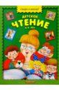Детское чтение. 5-6 лет