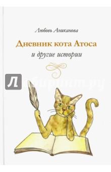 Дневник кота Атоса и другие историиСказки отечественных писателей<br>Героями этой книжки являются коты, зайцы, бегемот, ослик, крокодильчик, мишка, а также лягушки, комарик и даже червячок. В небольших сказочных историях автор предлагает маленьким и большим читателям философски и по-доброму взглянуть друг на друга и на все, что окружает нас в этом прекрасном мире.<br>