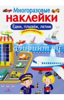 Многоразовые наклейки. Едем, плывем, летимДругое<br>Ваш малыш интересуется разными видами транспорта? Тогда эта книжка специально для него.<br>Поезда и электрички, катера и океанские лайнеры, самолёты и вертолёты, гоночные машины и спецтехника - скорее открывайте и приклеивайте наклейки на странички!<br>