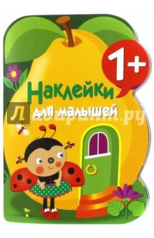 Наклейки для малышей. Груша. Выпуск10Наклейки детские<br>Эта книжка поможет познакомить вашего малыша с фруктами. В ней вы найдете множество цветных многоразовых наклеек.<br>