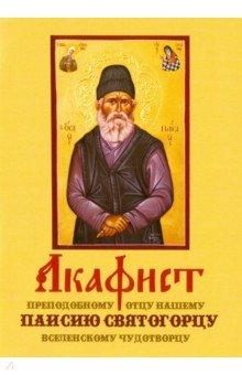 Акафист Паисию Святогорцу преподобному отцу нашему