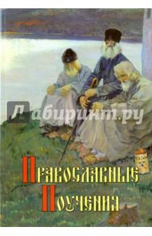 Православные поученияОбщие вопросы православия<br>Представляем вашему вниманию книгу Православные поучения.<br>