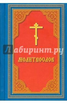МолитвословБогослужебная литература<br>Молитвослов карманного формата, в твердом переплете.<br>