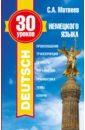 Матвеев Сергей Александрович 30 уроков немецкого языка