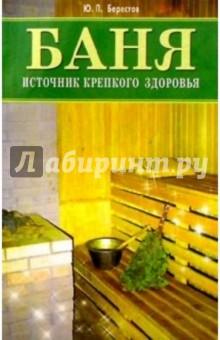 Баня - источник крепкого здоровья