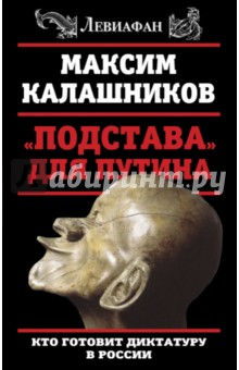 Подстава для Путина. Кто готовит диктатуру в РоссииПолитика<br>Максим Калашников - один из самых талантливых, ярких и острых публицистов современной России. Закрытых тем для него не существует. <br>В своей новой книге он доказывает, что ближайшее окружение Путина его топит, готовя условия для падения президента. Страну пытаются разжечь изнутри, утверждает автор, и в доказательство приводит целый ряд внутри- и внешнеполитических инициатив, возникших во властных структурах: здесь и растянутая девальвация рубля, и разгон инфляции и обнищание населения, и такие одиозные мероприятия как пакет Яровой, и еще многое другое.<br>Цель одна, утверждает автор: в результате социального взрыва установить в России диктатуру. Однако, по мнению М. Калашникова, шанс избежать этого еще есть. В чем он - вы узнаете, прочитав эту книгу.<br>