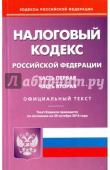Налоговый кодекс Российской Федерации по состоянию на 20.10.16 г. Части 1 и 2Налоговый кодекс<br>Настоящее издание содержит официальный текст Налогового кодекса Российской Федерации по состоянию на 20 октября 2016 года.<br>