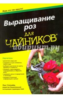 Выращивание роз для чайниковСадовые растения<br>Этак книга - незаменимое руководство для всех, кто хочет вырастить в своем саду, на приусадебном участке и даже на подоконнике красивые и ароматные розы. Как утверждают ее авторы - профессиональные розоводы с большим стажем - в этом нет ничего сложного! Немного усилий - и розовый сад вашей мечты станет явью.<br>Во 2-м издании книги представлено огромное количество сортов роз, классифицированных по группам и цветам, каждый со своей историей, особенностями и предпочтениями. Лэнс Уолхайм и его соавторы научат вас правильно покупать розы, высаживать, поливать, размножать, защищать от холодов и болезней и многому другому. Кроме того, они предостерегут от возможных ошибок и помогут справиться с возникшими трудностями.<br>Книга написана легким и живым языком. Читатель найдет в ней много интересных историй, главными действующими лицами которых являются, конечно же, розы! Это издание будет интересно как начинающим, так и опытным цветоводам, а также всем, кто хочет украсить розами свой сад или приусадебный участок.<br>