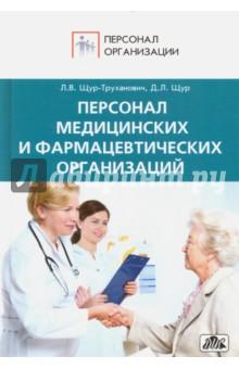 Персонал медицинских и фармацевтических организацийДругое<br>В пособии приводятся методические рекомендации по разработке и оформлению должностных инструкций для медицинского персонала, а также примерные образцы 86 инструкций для основных медицинских работников, разработанные на основе профессиональных стандартов, квалификационных характеристик должностей работников в сфере здравоохранения и с учетом квалификационных требований к медицинским и фармацевтическим работникам.<br>Методика составления должностных инструкций учитывает современное трудовое законодательство, законодательство в сфере здравоохранения и право Евразийского экономического союза в области обращения лекарственных средств, а примерные образцы - требования действующих стандартов делопроизводства.<br>Книга предназначена для главных врачей и других руководящих работников медицинских организаций, работникам кадровых служб, а также другим специалистам, отвечающим за организацию труда в медицинских организациях.<br>2-е издание, переработанное и дополненное.<br>
