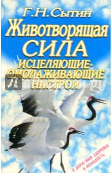 Сытин Георгий Николаевич Животворящая сила