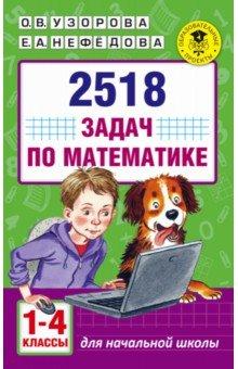 Математика. 1-4 классы. 2518 задачМатематика. 1 класс<br>В пособие вошли задачи по всем основным темам курса математики для начальной школы. В дидактических целях материал пособия представлен в виде карточек, каждая из которых содержит по три задачи, объединённые одинаковым способом решения.<br>Пособие предназначено для практической отработки решения задач базового уровня и может быть использовано для коллективной и индивидуальной работы в классе и дома.<br>