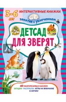 Детсад для зверят. Книжка с многоразовыми наклейкамиЗнакомство с миром вокруг нас<br>Интерактивные книжки для малышей в увлекательной и игровой форме помогут вашему ребёнку:<br>- узнать новое и интересное об окружающем мире; <br>- развить воображение и логику;<br>- значительно расширить словарный запас; <br>- весело и с пользой провести время.<br>В книге Детсад для зверят 40 многоразовых наклеек и более 50 заданий, направленных на получение базовых знаний по теме.<br>Чтобы у малыша выработать усидчивость, его нужно заинтересовать. С этой задачей прекрасно справляется наша книга, настоящая маленькая энциклопедия, которая с помощью наклеек в очень наглядной и увлекательной форме расскажет, как появляются на свет и как растут птицы, рыбы, насекомые, земноводные, рептилии и звери. А разнообразные дополнительные задания, несомненно, поддержат интерес ребёнка к занятиям.<br>Составитель: Татьяна Романова.<br>