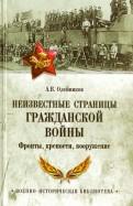 Алексей Олейников: Неизвестные страницы Гражданской войны. Фронты, крепости, вооружение