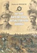 Алексей Шишов: Белые командиры Гражданской войны