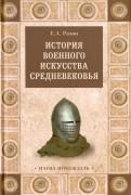 Евгений Разин: История военного искусства Средневековья