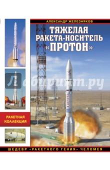 Тяжелая ракета-носитель Протон. Шедевр ракетного гения Челомея