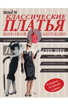 Шьем классические платьяШитье<br>Мадонна, Мэрилин Монро, Одри Хепберн - иконы стиля, чьи образы по-прежнему восхищают не только мужчин, но и женщин. Платье - самый утонченный, женственный и запоминающийся предмет гардероба любой женщины, поэтому ему мы должны уделять наибольшее внимание! Стать иконой стиля? Теперь это возможно, нужно лишь очень захотеть. В книге вы найдете 10 великолепных платьев, советы как адаптировать под современные материалы приглянувшиеся модели и воплотить в жизнь платья-мечты. Для каждого из платьев предлагаются вариации, что предоставит вам больше возможностей проявить индивидуальность и получить удовольствие от создания собственных шедевров. Сшейте своими руками платья, о которых все только мечтают, и весь мир будет у ваших ног!<br>