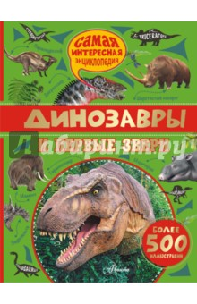 Динозавры и первые звериЖивотный и растительный мир<br>Миллионы лет назад на нашей планете царили рептилии. Тероподы охотились на огромных, покрытых бронёй растительноядных динозавров. Маленькие динозавры питались насекомыми. В океанах рыбу ловили не дельфины, а ихтиозавры и плезиозавры, а в небесах парили птерозавры. В то же время первые шаги по планете уже делали млекопитающие. Всё самое интересное об этих удивительных животных рассказывают в книге Динозавры и первые звери серии Самая интересная энциклопедия авторы - французские палеонтологи. Ромен Амьё изучает древних рептилий, особенно динозавров, а Лоик Костёр - вымерших млекопитающих. Оба они участвуют в научных экспедициях по всему миру, цель которых - поиск древних окаменелостей.<br>Для среднего школьного возраста.<br>