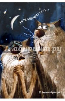 Блокнот До ре мяяууу, А6-Блокноты малые Линейка<br>Всем известно, что курортные котики знаменитого художника Анатолия Ярышкина приносят удачу. Эти блокноты порадуют вас отличными иллюстрациями и одарят хорошим настроением. Рисуйте, записывайте и конечно же творите - так, как подсказывает вам ваша фантазия.<br>