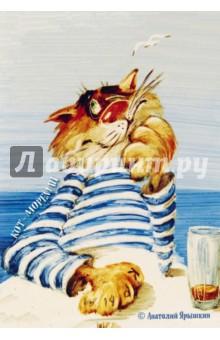 Блокнот Кот-мореман, А6-Блокноты малые Линейка<br>Всем известно, что курортные котики знаменитого художника Анатолия Ярышкина приносят удачу. Эти блокноты порадуют вас отличными иллюстрациями и одарят хорошим настроением. Рисуйте, записывайте и конечно же творите - так, как подсказывает вам ваша фантазия.<br>
