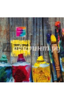 """Блокнот для художественных идей """"Тюбики"""", А4+ Эксмо"""
