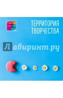 """Блокнот для художественных идей """"Печенька"""", А4+ Эксмо"""