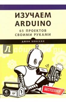 Изучаем Arduino. 65 проектов своими рукамиРадиоэлектроника. Связь<br>Что такое Arduino? За этим словом прячется легкое и простое устройство, которое способно превратить кучу проводов и плат в робота, управлять умным домом и многое другое. Прочитайте эту книгу и овладейте бесчисленными возможностями Arduino, позволяющими электронике взаимодействовать с окружающим миром.<br>Познакомившись с основами Arduino, вы быстро перейдете к работе с разнообразными электронными компонентами. А конкретные проекты позволят вам сразу закрепить знания на практике. Страница за страницей проекты будут становиться все более изощренными и сложными.<br>