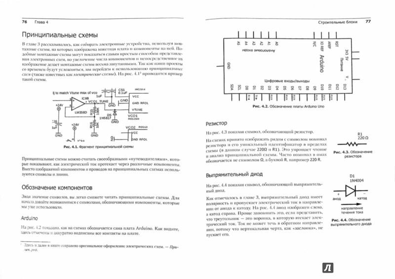 Изучаем arduino 65 проектов своими руками