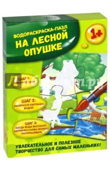 На лесной опушке. Водораскраска-пазл (PR1058)Водные раскраски<br>Эта необычная раскраска предназначена для тех, кто любит рисовать и изучать окружающий мир. Как её использовать? Предложите малышу собрать пазл, а затем раскрасить получившуюся картинку смоченной в воде кисточкой.<br>Для работы с этой раскраской не нужны ни карандаши, ни краски, потому что специальное водочувствительное покрытие меняет цвет при взаимодействии с водой. Высохнув, раскраска снова становится белой, поэтому её можно использовать снова и снова!<br>Выполнена из мягкого и безопасного для детей материала.<br>