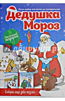 Магнит мягкий Дед МорозДетские сувениры<br>Пазл-набор декоративных мягких магнитов.<br>В наборе 6 частей.<br>