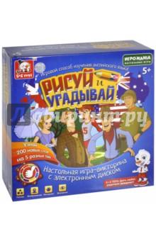 Настольная игра Рисуй и угадывай (СС76706)Другие настольные игры<br>Настольная игра-викторина Рисуй и угадывай для детей от 5-и лет. Обучит основам анализа и синтеза, поможет развить внимание, ассоциативное мышление, творческие способности, обогатит словарный запас. Кроме того, игра позволит повысить способности<br>важнейших навыков в жизни.<br>Игра совмещает в себе азартную бродилку и викторинную часть, что делает её идеальной для семейного досуга родителей с ребёнком. Цель игры заключается в том, чтобы, передвигаясь по игровому полю, рисуя и отгадывая английские слова из карточек, собрать все призовые фигурки и двинуться после этого к финишу. <br>В комплекте: 5 фигурок персонажей, 200 карточек, песочные часы, электронный диск, игровое поле, 5 пазл-дощечек, 5 блокнотов, 25 призовых фигурок.<br>Для работы требуется 2 дисковые батарейки (входят в комплект).<br>Для детей от 5-ти лет. Содержит мелкие детали.<br>Сделано в Китае.<br>