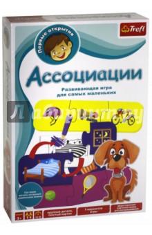Trefl. Обучающая игра Ассоциации (01102)Карточные игры для детей<br>Развивающая игра Trefl Ассоциации - это увлекательная игра для малышей от 3 лет, которая научит называть и классифицировать предметы и явления, и поможет ребенку познакомиться с окружающим его миром.<br>В коробке вы найдете 72 карточки-пазла. С одной стороны карточки - рисунок, с другой - простая картинка для раскрашивания. Таким образом, малыш сможет самостоятельно поучаствовать в создании игры. <br>Есть 9 вариантов игры Ассоциация - попробуйте их все, начиная от самых простых и переходя к сложным. Для начала сложите крупные картинки-пазлы, подобрав к каждой - правильные части. Другие варианты игры предусматривают: поиск предметов, создание мини-историй с участием карточек, игры на сообразительность и скорость, раскраски.<br>Это простая, но невероятно увлекательная игра, которая гарантирует детям массу позитивных эмоций и заряд хорошего настроения. Она способствует развитию творческого мышления, фантазии и внимательности ребенка в веселой игровой форме.<br>Продолжительность игры: 10-25 минут.<br>Количество игроков: 1-4.<br>Материал: картон.<br>Упаковка: картонная коробка.<br>Для детей от 3 лет.<br>Сделано в Польше.<br>