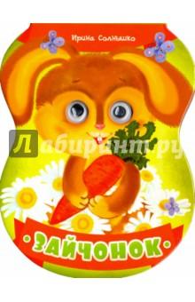ЗайчонокСтихи и загадки для малышей<br>Книги серии Неваляшки - настоящий подарок для малышей. На красочных страницах картона живут забавные зверушки, о которых рассказала в четверостишиях известный автор Ирина Солнышко. Каждое издание серии напоминает веселую игрушку и наверняка понравится мальчишкам и девчонкам своей креативностью. А игровые элементы на обложке только усилят общее впечатление.<br>Для чтения взрослыми детям.<br>