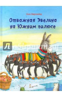 Отважная Эвелина на Южном полюсеСказки зарубежных писателей<br>Вы бывали в Антарктиде? А знаете, чем там занимаются пингвины? Отважная путешественница Эвелина с радостью расскажет об этом. Ведь она совершила головокружительный полет на воздушном шаре до самого Южного полюса. Итак, отправляемся в путь!<br>Для чтения взрослыми детям.<br>