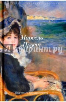 В поисках утраченного времени. Под сенью девушек в цветуКлассическая зарубежная проза<br>Второй роман монументальной эпопеи Марселя Пруста, вышедший в 1919 году, был сразу отмечен высшей литературной наградой Франции - Гонкуровской премией.<br>