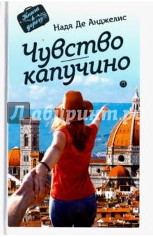 Чувство капучиноСовременная отечественная проза<br>Героиня этой книги вышла замуж за итальянца и поселилась вместе с ним в крошечной альпийской деревушке. Адаптироваться к новой жизни не так-то просто, но самое сложное - победить несокрушимую итальянскую бюрократию. Эта задача, требующая чувства юмора и ангельского терпения, растягивается на целый год. Увлекательный роман Нади Де Анджелис рассказывает о совершенно неизвестной Италии, какой ее не увидишь из окна туристического автобуса.<br>