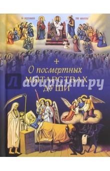 О посмертных мытарствах душиОбщие вопросы православия<br>Учение о посмертных мытарствах души содержится в Священном Предании, согласном со Священным Писанием, и в произведениях церковных писателей.<br>Христос говорил об Ангелах, которые свяжут грешника и отведут в тьму (см. Мф. 22,13), апостол Павел, говоря про день злый (Еф. 6,13), имея в виду день смерти и начато мытарств, а по толкованию блаженного Феофилакта Болгарского Сама Божия Матерь и святой великомученик Георгий Победоносец боялись смерти и мытарств. Учение о мытарствах есть учение Церкви, - пишет святитель Игнатий (Брянчанинов). Он же пишет: Подробное описание мытарств и порядок, в котором они следуют одно за другим в воздушной бездне, заимствуем из поведания преподобной Феодоры.<br>Милосердие Божие открывает через избранных рабов Своих то, что обыкновенно сокрыто от наших чувств, но насущно для нашего спасения, и в тех именно образах, которые нам доступны и понятны. Внимательное прочтение книги поможет читателю правильно подготовиться к исповеди и обрести покаянное настроение.<br>Составитель: Чуткова Л.А.<br>Допущено к распространению Издательским Советом Русской Православной Церкви.<br>