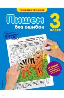 Пишем без ошибок. 3 классРусский язык. 3 класс<br>Пособие представляет собой раскраску-тренажёр, которая поможет ученику 3-го класса закрепить навыки грамотного письма, а также развить мелкую моторику, логику и внимание. В книге 31 задание на буквы и раскрашивание, цветная вкладка с рисунками-ответами, раскраской-антистрессом для родителей и грамотой, которой школьник награждается за старание и любознательность. Нестандартная подача материала в пособии поможет увеличить эффективность занятий.<br>