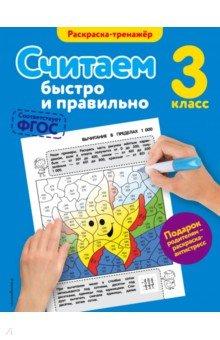 Считаем быстро и правильно. 3 класс. ФГОСМатематика. 3 класс<br>Пособие представляет собой математическую раскраску, которая поможет ученику 3-го класса закрепить навыки счета, решения примеров, и сравнения чисел в пределах 1000, а также развить мелкую моторику, логику и внимание. В книге 31 задание на счет и раскрашивание, цветная вкладка с рисунками-ответами, раскраской-антистрессом для родителей и грамотой, которой школьник награждается за старание и любознательность. Нестандартная подача материала в пособии поможет увеличить эффективность занятий.<br>Для младшего школьного возраста.<br>