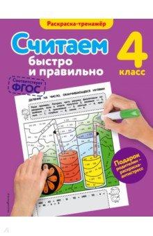 Считаем быстро и правильно. 4 класс. ФГОСМатематика. 4 класс<br>Пособие представляет собой математическую раскраску, которая поможет ученику 4-го класса закрепить навыки счета, решения примеров, и сравнения многозначных чисел, а также развить мелкую моторику, логику и внимание. В книге 31 задание на счет и раскрашивание, цветная вкладка с рисунками-ответами, раскраской-антистрессом для родителей и грамотой, которой школьник награждается за старание и любознательность. Нестандартная подача материала в пособии поможет увеличить эффективность занятий.<br>Для младшего школьного возраста.<br>