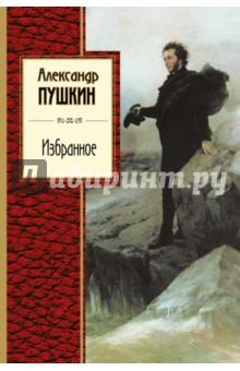 Избранное, Пушкин Александр Сергеевич