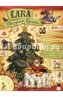 Елка Матушки Гусыни3D модели из бумаги<br>В большом нарядном конверте - всё, что только нужно для новогодней забавы в английском вкусе: и объёмная многоярусная ёлка высотой 33 см из очень прочного картона, и прехорошенькие игрушки для её украшения, и целая книжка английских народных стихов и песенок в переводах знаменитых детских поэтов. А вот и сами персонажи - 12 объёмных картонных фигурок, 10 подвижных игрушек-качалок и с ними Матушка Гусыня в запряженных гусями санях! Но и это не всё: в комплект также входят колода карт для старинной игры Две дюжины дроздов и две картонные игрушки, которые можно повесить на настоящую ёлку - чтобы в доме стало празднично и по-викториански уютно.<br>7 листов картона разной плотности с моделью елки, игрушками, качалками, картами. Книга с фигурной вырубкой, 20 с.<br>Для детей 5-9 лет.<br>