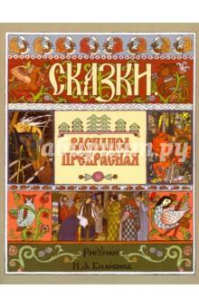 Василиса Прекрасная (иллюстрации И.Я. Билибина)